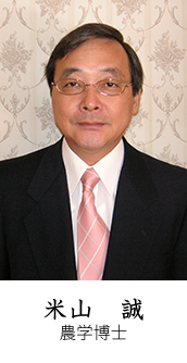米山 誠 農学博士