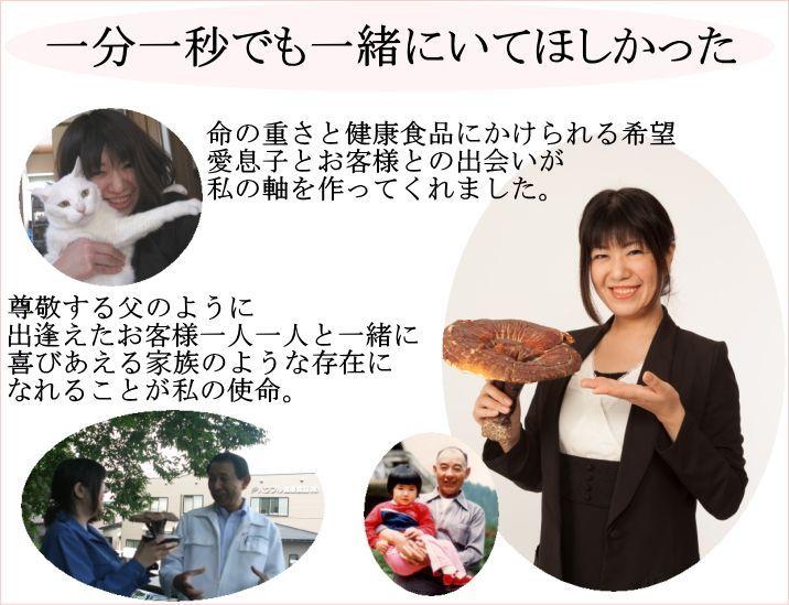 霊芝・アガリクス健康食品で人生変えたパワフル中田やえ子