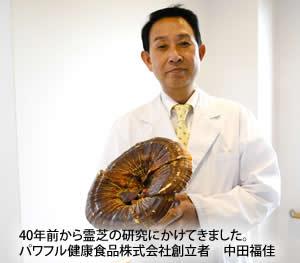40年前から霊芝の研究にかけてきました。<br /> パワフル健康食品株式会社創立者 中田福佳
