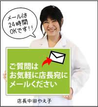 店長中田やえ子です ご質問は気軽にメールください!