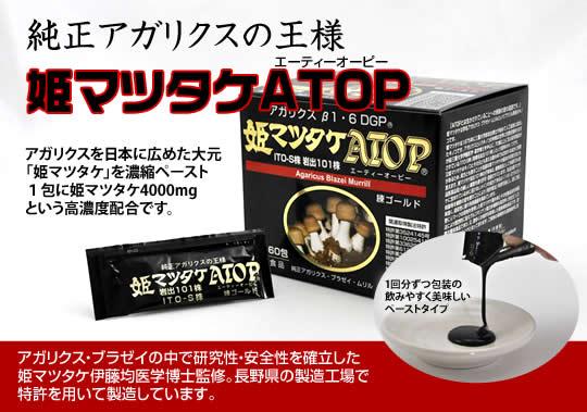 純正アガリクスの王様 姫マツタケATOP アガリクスを日本に広めた大元「姫マツタケ」を濃縮ペースト1包に姫マツタケ4000mgという高濃度配合です。