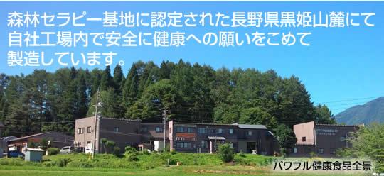 森林セラピー基地に認定された長野県黒姫山麓にて<br /> 自社工場内で安全に健康への願いをこめて<br /> 製造しています。