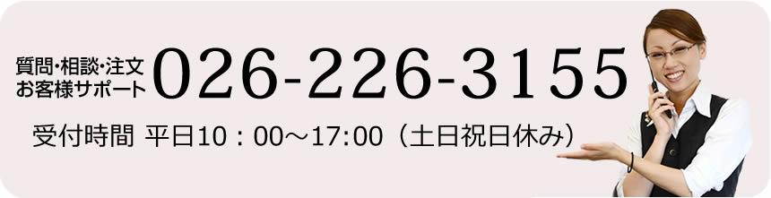 026-226-3155